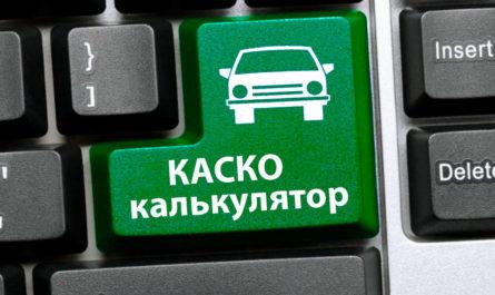 Калькулятор КАСКО для водителя — плюсы и особенности использования